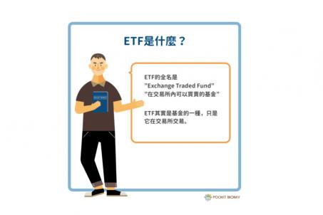 ETF是什麼?