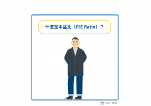 什麼是本益比(P/E Ratio)?