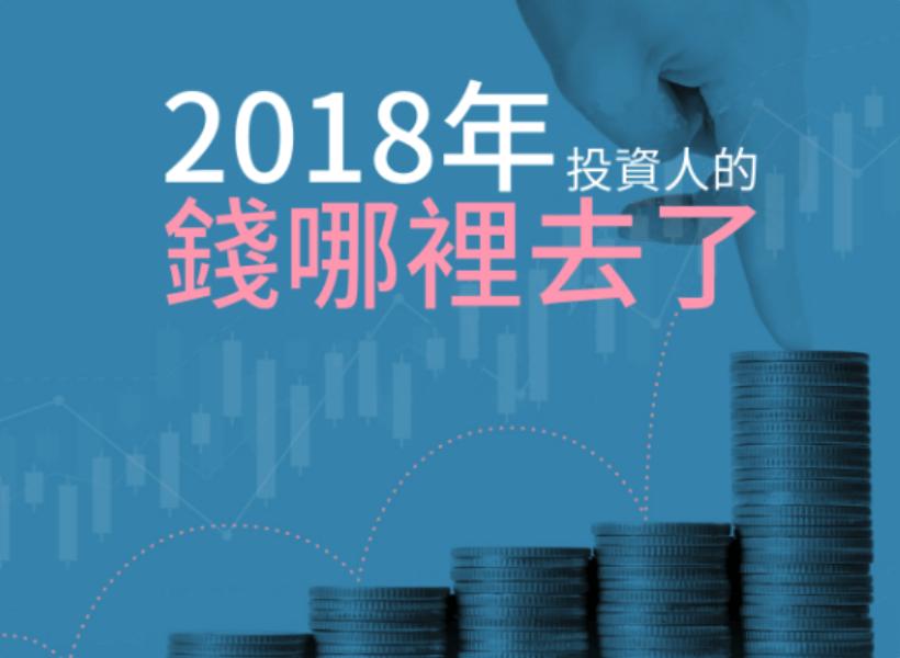 2018年投資人的錢哪裡去了