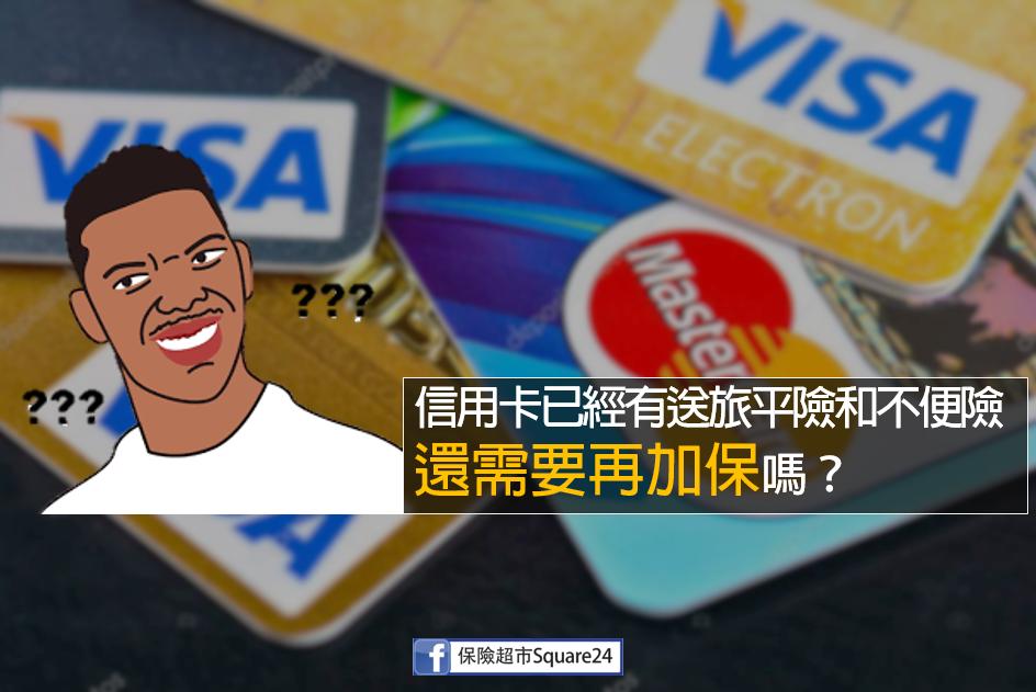 【懶人包】刷信用卡送的旅平險、不便險:保障範圍、對象、優缺點一次整理!