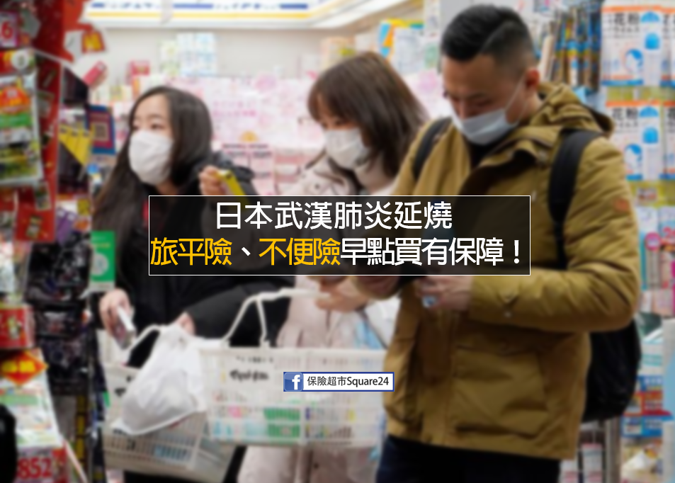 日本的武漢肺炎疫情延燒…旅平險出發前,早日購買、早點保障,還能彌補損失!