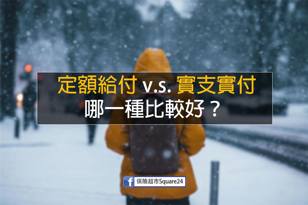 旅遊不便險的理賠方式比一比! 定額給付v.s.實支實付 哪一種比較好?
